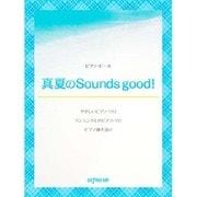 ピアノピース 真夏のSounds good!/AKB48