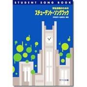 学生合唱のための スチューデント・ソングブック