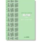 コンサート・ピース コレクション/風の精