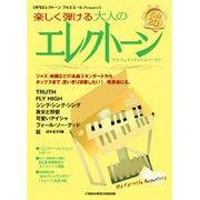 月刊ELプルミエール 楽しく弾ける 大人のエレクトーンマイ・