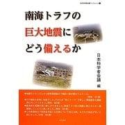 南海トラフの巨大地震にどう備えるか(日本科学者会議ブックレット) [単行本]