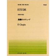 ピアノピース-064 黒鍵のエチュード/ショパン