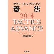 タクティクスアドバンス 憲法〈2014〉 [単行本]