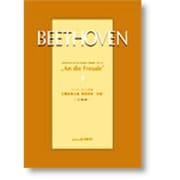 "ベートーヴェン作曲 交響曲第九番 第四楽章""合唱""〈大型版〉"