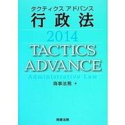 タクティクスアドバンス 行政法〈2014〉 [単行本]