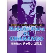 福田剛士のチャランゴ教本 基本奏法からケーナやサンポーニャと