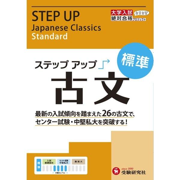 大学入試ステップアップ古文標準 [全集叢書]
