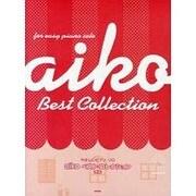 やさしいピアノソロ aiko ベスト・コレクション<新版>