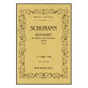 (105)シューマン ピアノ協奏曲 イ短調