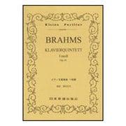 (136)ブラームス ピアノ五重奏 ヘ短調