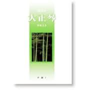 カワイ 大正琴テキスト 中級(1)