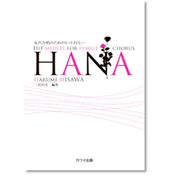 女声合唱のためのヒットメドレー HANA