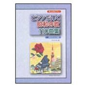大人のピアノ ピアノで弾く 昭和の歌110曲集 我が心の歌