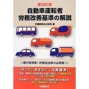 自動車運転者労務改善基準の解説 改訂5版 [単行本]