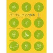 やさしいメソード バーナム ピアノ教本(1)