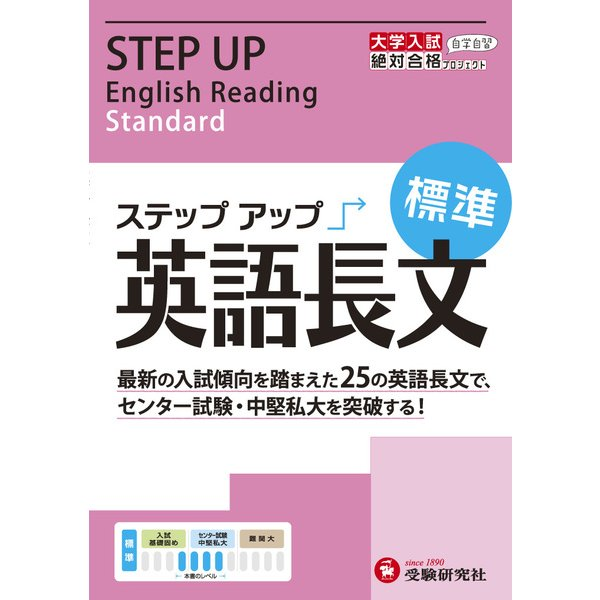 大学入試ステップアップ英語長文標準 [全集叢書]