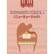 レッスンで使うこどものピアノ併用曲集〈ニューミュージック〉