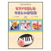 大人のピアノ ピアノで楽しむやさしい抒情歌 新版 こころの名
