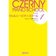 はじめての ツェルニー・ピアノ・スクール(1)ツェルニー30