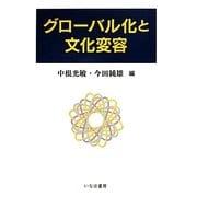 グローバル化と文化変容(広島修道大学学術選書) [全集叢書]