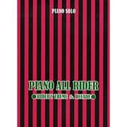 ピアノソロ ピアノオールライダー/仮面ライダーのテーマ&ディ
