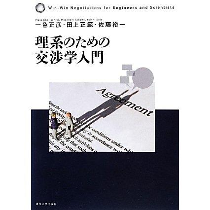 理系のための交渉学入門 [単行本]