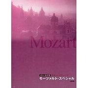 CD+楽譜集≪やさしいピアノソロ≫モーツァルト・スペシャル