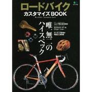 ロードバイクカスタマイズBOOK-唯一無二のハイスペック(エイムック 2720) [ムックその他]