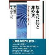 都市の公共と非公共―20世紀の日本と東アジア [単行本]