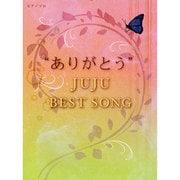 """ピアノソロ 初級~中級 """"ありがとう""""JUJU BEST S"""