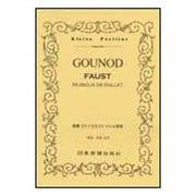 (317)グノー ファウストのバレエ音楽