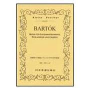 (319)バルトーク 弦・打・チェレスタの為の音楽