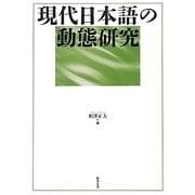 現代日本語の動態研究 [単行本]