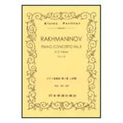 (322)ラフマニノフ ピアノ協奏曲第3番