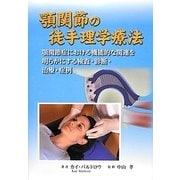 顎関節の徒手理学療法―顎関節症における機能的な関連を明らかにする検査・診断・治療・症例 [単行本]