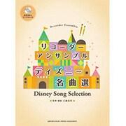 リコーダーアンサンブル ディズニー名曲選 模範演奏&伴奏CD