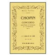 (327)ショパン ピアノ協奏曲第1番