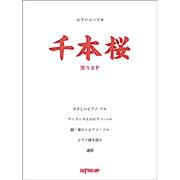 ピアノピース(9) 千本桜/黒うさP