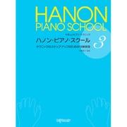 ハノン・ピアノ・スクール(3)テクニックのステップアップの1