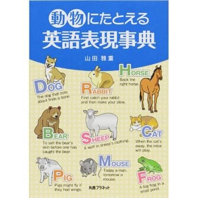 動物にたとえる英語表現事典 [単行本]