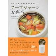 スープジャーのお弁当―手づくりスープはカラダにやさしい! [単行本]