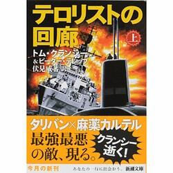 テロリストの回廊〈上〉(新潮文庫) [文庫]