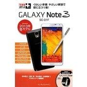 GALAXY Note3 SC-01F―docomo 2013年冬モデル(できるポケット+) [単行本]