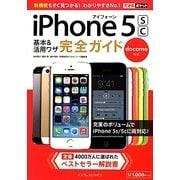 docomo iPhone 5s/5c基本&活用ワザ完全ガイド(できるポケット) [単行本]
