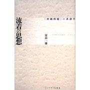 流着の思想―「沖縄問題」の系譜学 [単行本]