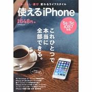 使えるiPhone-仕事・くらし・遊び変わるライフスタイル(アスペクトムック) [ムックその他]