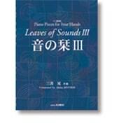 ピアノ連弾曲集 音の栞(3)