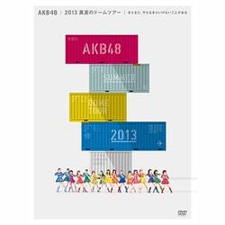 AKB48/AKB48 2013 真夏のドームツアー~まだまだ、やらなきゃいけないことがある~ スペシャルBOX [DVD]