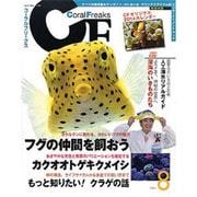 コーラルフリークス(CF) Vol.8-すべての海水魚&サンゴフリークにおくるマリンアクアリウムのエンターテイメントブッ(NEKO MOOK 1989) [ムックその他]