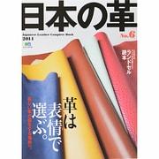 日本の革 No.6-Japanese Leather Complete Book(エイムック 2719) [ムックその他]
